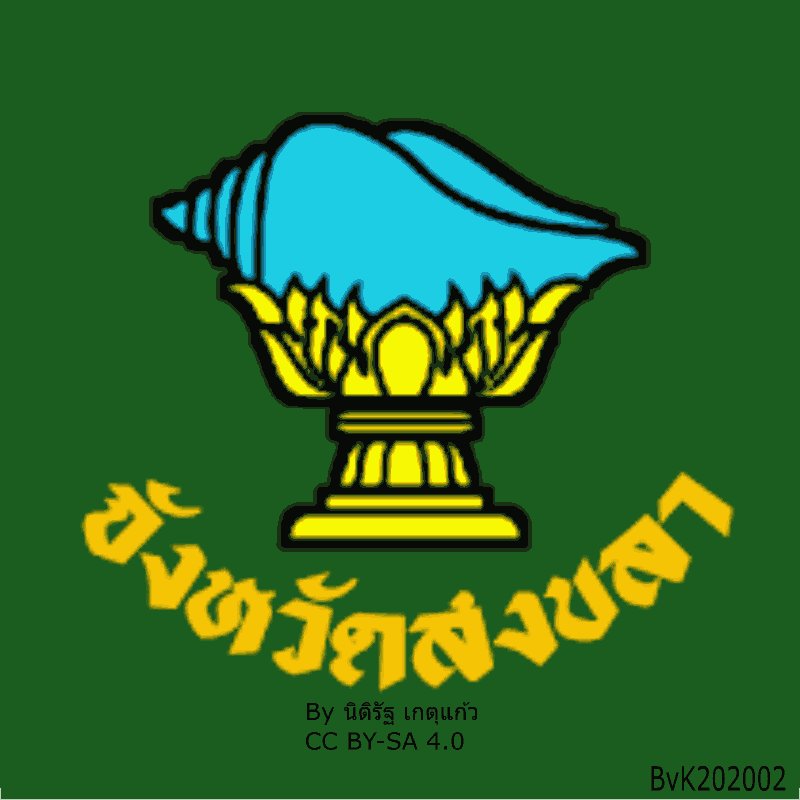 Badge of Songkhla Province